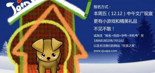 Huzhou_Poster_feature